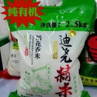 Natural organic rice 1 kg