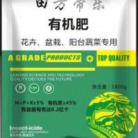 Tian Fang Di Le Organic Fertilizer